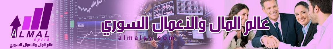 عالم المال والأعمال السوري
