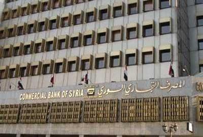المصرف التجاري السوري يصدر التعليمات التطبيقية الخاصة بمنح القروض السكنية  للعاملين لديه | عالم المال والأعمال السوري